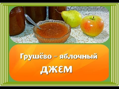 Грушёво - яблочный ДЖЕМ с  лимоном ⫷◆⫸ Грушёво - яблочное повидло