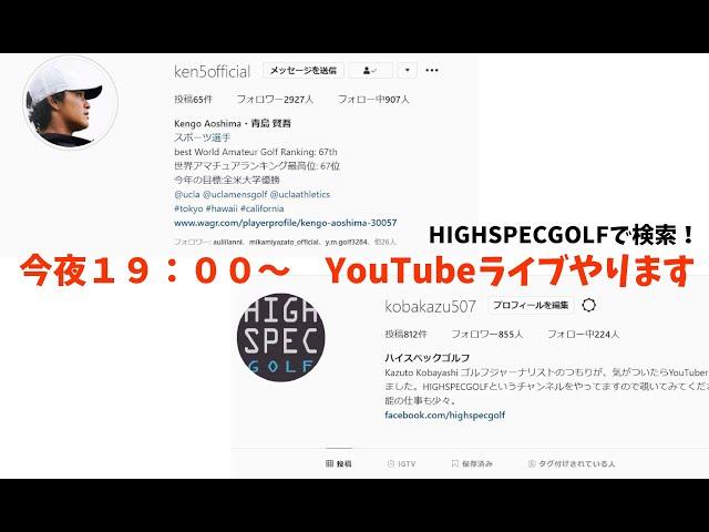 青島賢吾君とYouTubeライブやりました!
