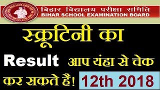 Bihar Board Inter Scrutiny Result 2018   How to check 12th scrutiny result 2018   bihar board