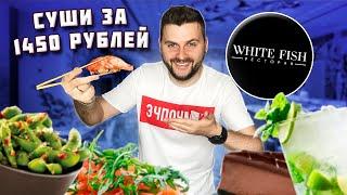 Суши с ВАГЮ за 1450 рублей и СВЕЖАЙШИЕ морепродукты / Обзор ресторана авторской кухни White Fish