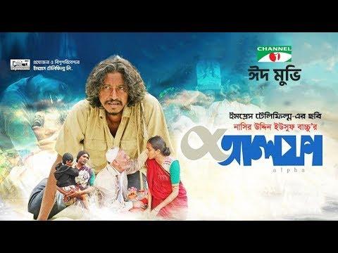 Alpha | Bangla Eid Movie 2019 | Alamgir Kabir | Dilruba Doyel | ATM Shamsuzzaman | Channel I TV