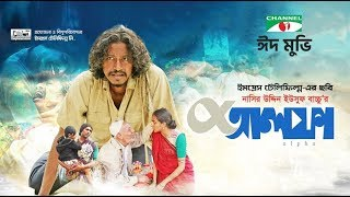 Alpha | Bangla Eid Movie 2019 | Alamgir Kabir | Dilruba Doyel | ATM Shamsuzzaman | Channel i TV