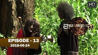 Maya Sakmana | Episode 13 | 2018-06-24 Thumbnail