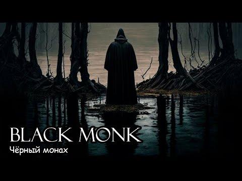 ☦Чёрный монах / Black Monk (2017) ☦ Фильм ужасов