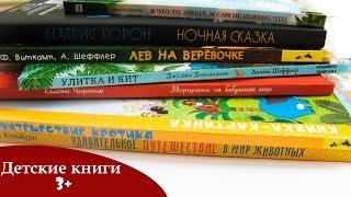 обзор детских книг 3: виммельбухи, стихи, на развитие памяти