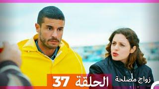 Download Video Zawaj Maslaha - الحلقة 37 زواج مصلحة MP3 3GP MP4