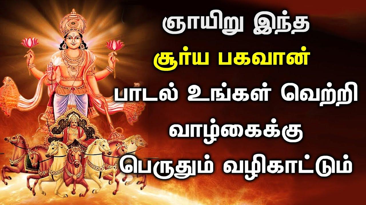 SURYA BHAGAVAN POWERFUL SONG | Lord Surya Narayanan Tamil Padalgal | Best Tamil Devotional Songs
