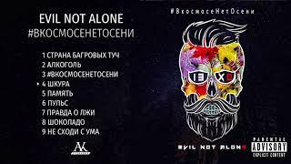 Evil Not Alone ВКОСМОСЕНЕТОСЕНИ