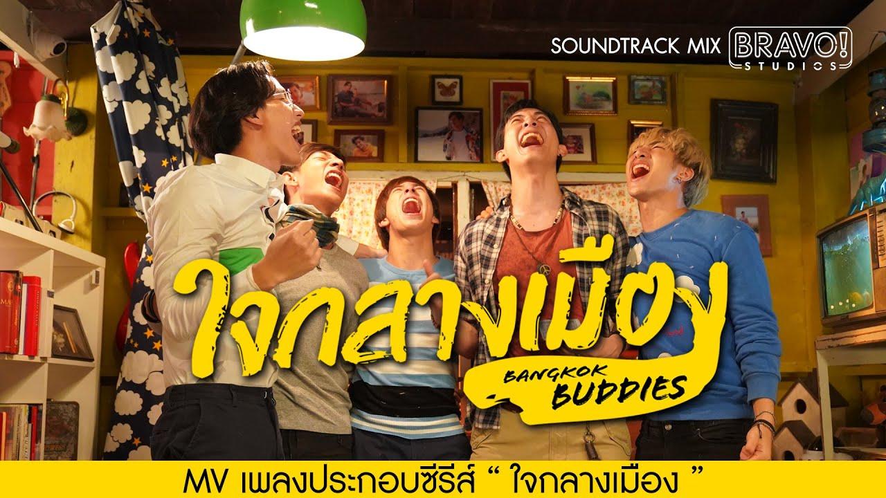 MV เพลงประกอบซีรีส์ #ใจกลางเมือง #BangkokBuddies