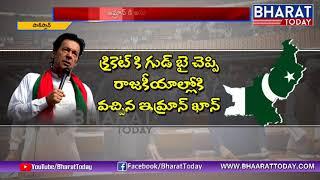 Pakistan 22nd PM Imran Khan Swearing   Bharat Today