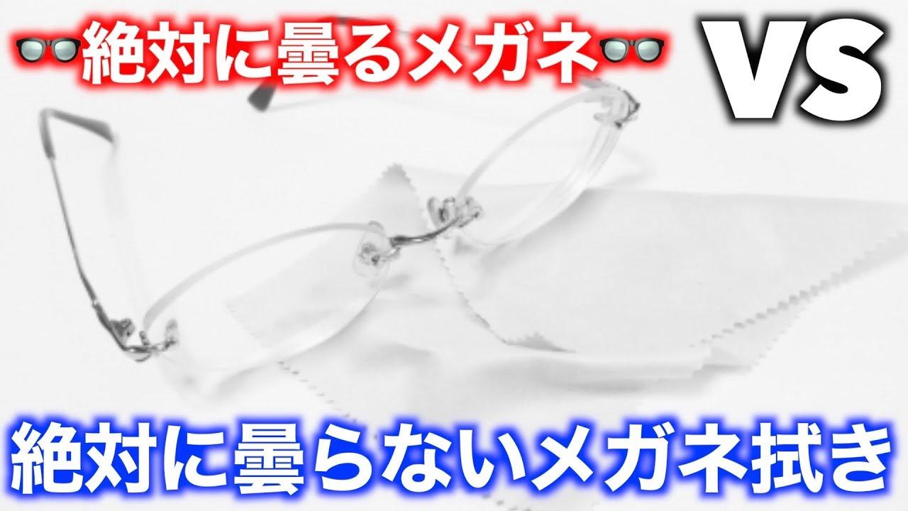 幸せ な 曇ら ない メガネ 拭き