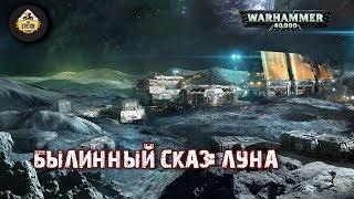 Былинный сказ: Луна Терры в Warhammer 40000