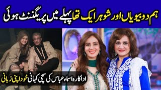 Asma Abbas Wedding Story | Breaking Interview | Aplus