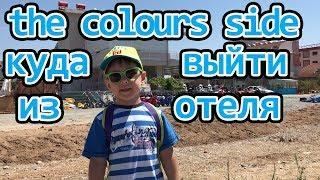 the colours side 4*, что посмотреть рядом