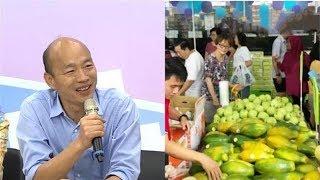 高雄喜報!韓國瑜接新加坡水果出口大單!埋頭苦幹為民眾