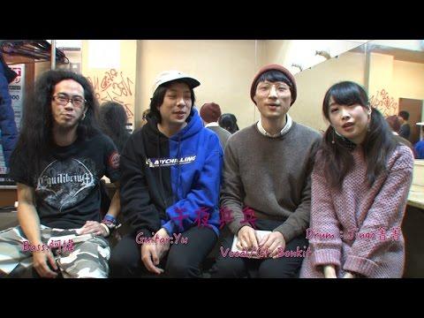 午夜乒乓Midnight PingPong Interview in JAPAN