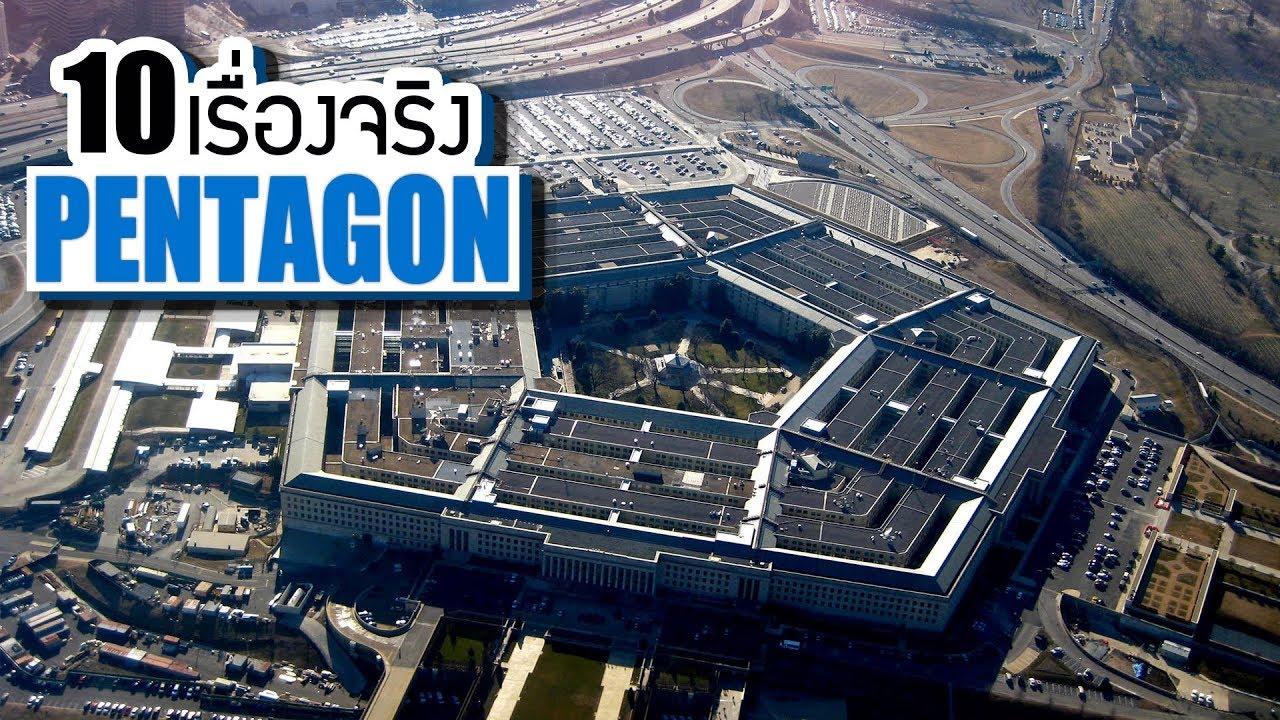 10 เรื่องจริงของ Pentagon (เพนตากอน) ที่คุณอาจไม่เคยรู้ ~ LUPAS