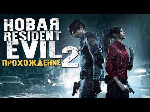 ОБНОВЛЁННАЯ КЛАССИКА. НАЧАЛО. ЛЕОН. - Resident Evil 2 Remake - #1 [Хоррор Стрим, Обзор, Прохождение]