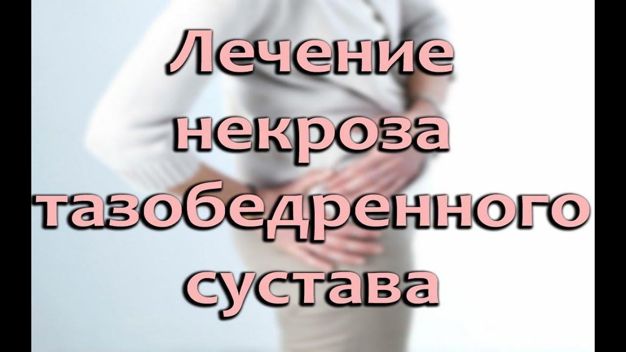 Как лечить некроз тазобедренного сустава болит большой палец ноги в суставе лечение