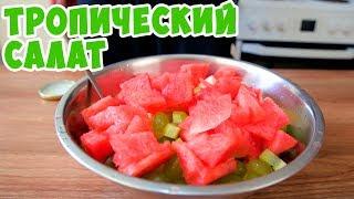 Тропики в голове! Очень вкусный фруктовый салат!👨Мужская кулинария