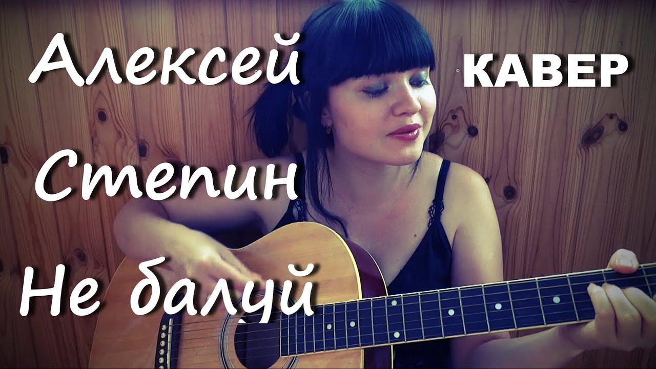 Алексей Стёпин: 85 песен скачать бесплатно в mp3 и