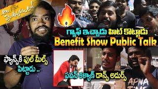 Ala Vaikunthapurramloo Movie Benefit Show Public Talk   #alavaikuntapuramlopublictalk   Telugu Mic