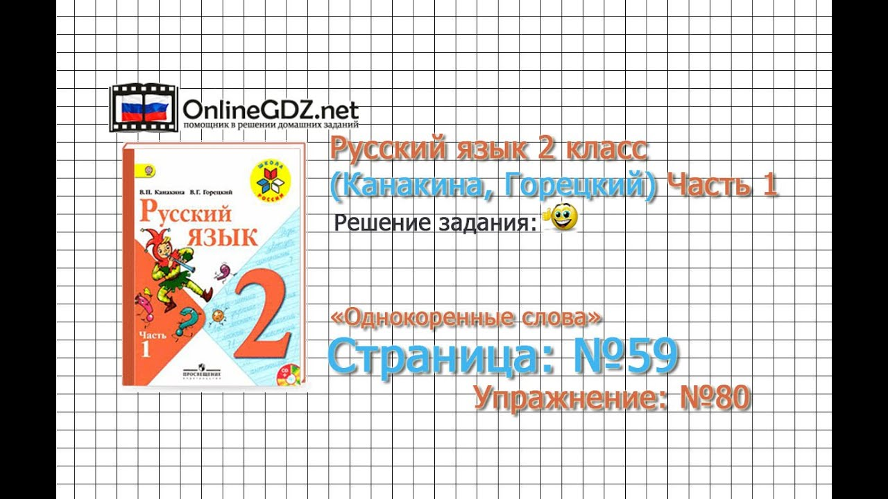 Www interneturok ru русский язык 2 класс части слова