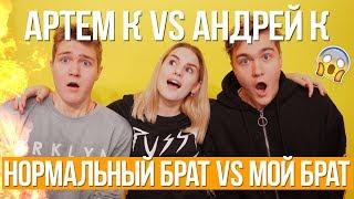 НОРМАЛЬНЫЙ БРАТ vs МОЙ БРАТ || АРТЁМ К vs АНДРЕЙ К