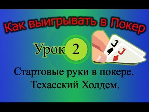 Стартовые руки в Покере. Техасский Холдем (Как выигрывать в Покер Урок 2)