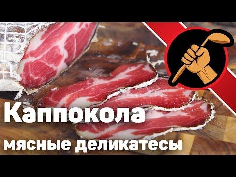 Коппа/каппокола вяленая свиная