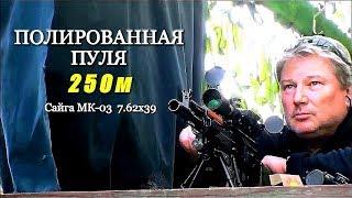 ПОЛИРОВАННЫЕ ПУЛИ на 250 м. из Сайги МК-03 cal. 7.62х39. Проверка ЛЕГЕНДЫ!?