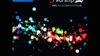 'Jworship 4'のCDは日本と韓国の全国のキリスト教書店で販売されるおり...