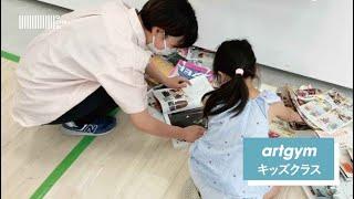 ochabi_「アートジムキッズクラス~アーティストなりきり体験!コラージュで遊ぼう~」artgym_2020
