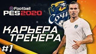 Прохождение PES 2020 [карьера] #1