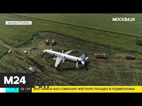 Заслуженный пилот РФ Константин Онохин прокомментировал инцидент с Airbus А321 - Москва 24