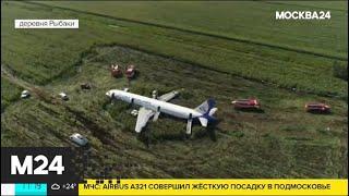 Смотреть видео Заслуженный пилот РФ Константин Онохин прокомментировал инцидент с Airbus А321 - Москва 24 онлайн