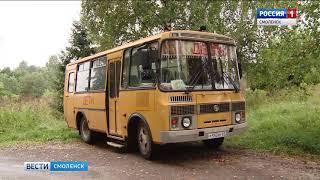 Школьный автобус «позабыл» первоклашку из смоленской деревни