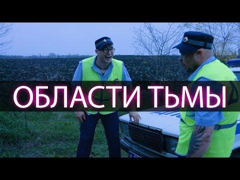 [ОБЛАСТИ ТЬМЫ] VIP ДПС Василий Иванович и Петька (Серия 12)