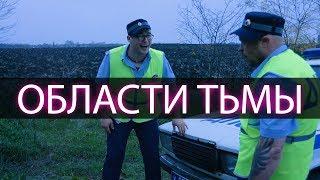 Области тьмы - Василий Иванович и Петька (VIP ДПС) - Сериал онлайн (Серия 12)