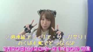 2週連続アフィリア・サーガ祭り! ~みくぽむMCでどうなるSP!~ http://live2.mymd.jp/p216956304 記念すべきベコポステーション第一回放送に出演した...
