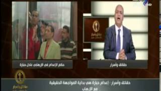 بالفيديو.. مصطفى بكري: إعدام