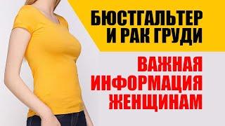 Бюстгальтер и Рак Груди Важная Информация Для Женщин