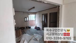 오래된 아파트 리모델링 : 27년차 목수/목수구인/리모…