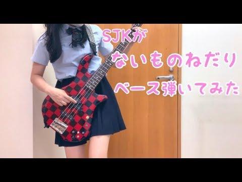 現役女子高生が「ないものねだり」のベース弾いてみた! 【JK2】