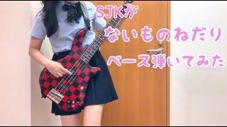 現役女子高生が「ないものねだり」のベース弾いてみた! 【JK2】 Fami 。