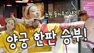 생애 첫 양궁!! 겨드랑이 주의!! Archery Cafe (+ 소영이의 BGM방송ㅋㅋㅋ) | 소근커플 Date#77