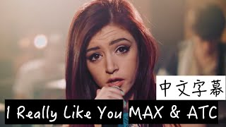 I Really Like You《我真的超級無敵喜歡你》 - MAX & Against The Current Cover 中文字幕