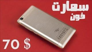 iTel 1516 Plus Review   سمارت فون بسعر 70 دولار !!