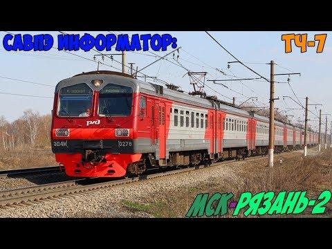 Информатор САВПЭ: Москва Казанская - Рязань-2