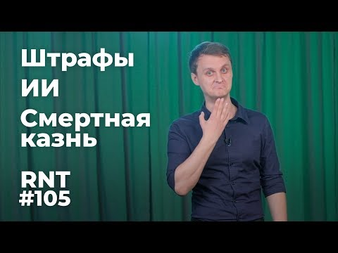 Россия не сегодня #105 (стендап шоу про новости).